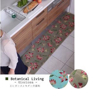 キッチンマット 花柄 180 ボタニカル モダン 45×180 ワイド ロング 洗える シンプル グロリオサ 送料無料 おしゃれ Botanical Living|orizin|04