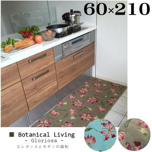 キッチンマット 花柄 210 ボタニカル モダン 60×210 ワイド ロング 洗える シンプル グロリオサ 送料無料 おしゃれ Botanical Living|orizin