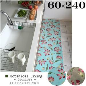 キッチンマット 花柄 240 ボタニカル モダン 60×240 ワイド ロング 洗える シンプル グロリオサ 送料無料 おしゃれ Botanical Living|orizin