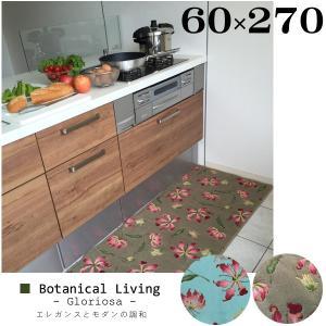 キッチンマット 花柄 270 ボタニカル モダン 60×270 ワイド ロング 洗える シンプル グロリオサ 送料無料 おしゃれ Botanical Living|orizin