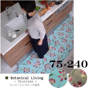 キッチンマット 花柄 240 ボタニカル モダン 75×240 ワイド ロング 洗える シンプル グロリオサ 送料無料 おしゃれ Botanical Living|orizin