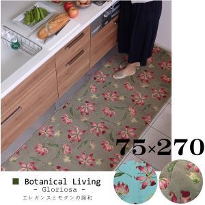 キッチンマット 花柄 270 ボタニカル モダン 75×270 ワイド ロング 洗える シンプル グロリオサ 送料無料 おしゃれ Botanical Living|orizin