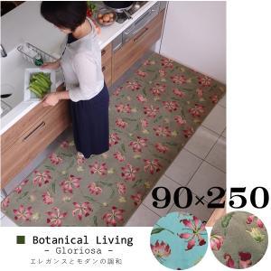 キッチンマット 花柄 250 ボタニカル モダン 90×250 ワイド ロング 洗える シンプル グロリオサ 送料無料 おしゃれ Botanical Living|orizin