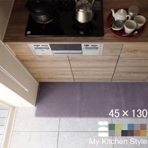 キッチンマット 130 北欧 モダン ロング 45×130 洗える シンプル My Kitchen Style|orizin