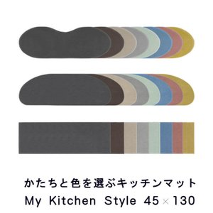キッチンマット 130 北欧 モダン ロング 45×130 洗える シンプル My Kitchen Style|orizin|02