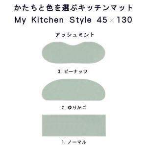 キッチンマット 130 北欧 モダン ロング 45×130 洗える シンプル My Kitchen Style|orizin|04