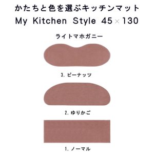 キッチンマット 130 北欧 モダン ロング 45×130 洗える シンプル My Kitchen Style|orizin|05