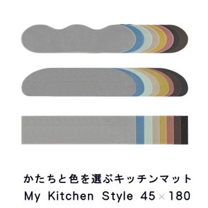 キッチンマット 180 北欧 モダン ロング 45×180 洗える シンプル My Kitchen Style|orizin|02