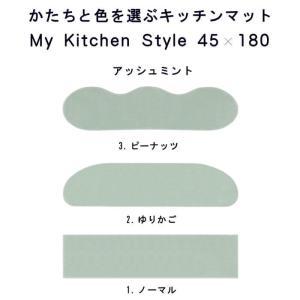 キッチンマット 180 北欧 モダン ロング 45×180 洗える シンプル My Kitchen Style|orizin|04