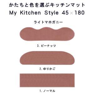 キッチンマット 180 北欧 モダン ロング 45×180 洗える シンプル My Kitchen Style|orizin|05
