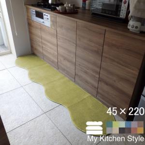 キッチンマット 220 北欧 ロング モダン 45×220 洗える シンプル My Kitchen Style|orizin