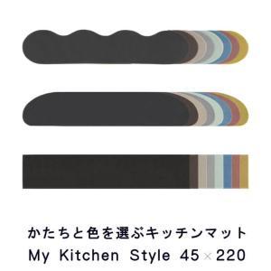 キッチンマット 220 北欧 ロング モダン 45×220 洗える シンプル My Kitchen Style|orizin|02