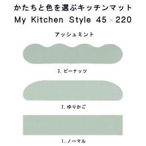 キッチンマット 220 北欧 ロング モダン 45×220 洗える シンプル My Kitchen Style|orizin|04