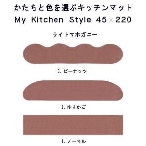 キッチンマット 220 北欧 ロング モダン 45×220 洗える シンプル My Kitchen Style|orizin|05