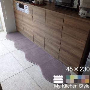 キッチンマット 230 北欧 ロング モダン 45×230 洗える シンプル My Kitchen Style|orizin
