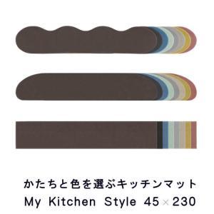 キッチンマット 230 北欧 ロング モダン 45×230 洗える シンプル My Kitchen Style|orizin|02