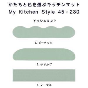 キッチンマット 230 北欧 ロング モダン 45×230 洗える シンプル My Kitchen Style|orizin|04