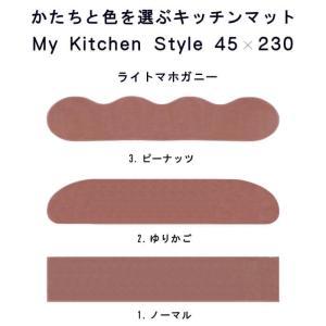 キッチンマット 230 北欧 ロング モダン 45×230 洗える シンプル My Kitchen Style|orizin|05
