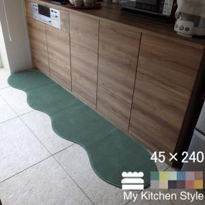 キッチンマット 240 北欧 ロング モダン 45×240 洗える シンプル My Kitchen Style|orizin