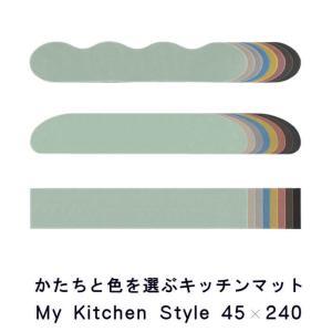 キッチンマット 240 北欧 ロング モダン 45×240 洗える シンプル My Kitchen Style|orizin|02