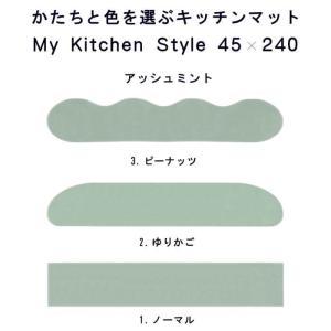 キッチンマット 240 北欧 ロング モダン 45×240 洗える シンプル My Kitchen Style|orizin|04