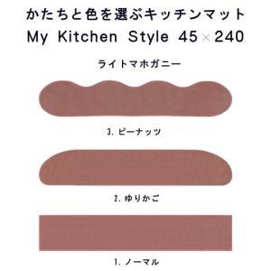 キッチンマット 240 北欧 ロング モダン 45×240 洗える シンプル My Kitchen Style|orizin|05