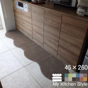 キッチンマット 260 北欧 ロング モダン 45×260 洗える シンプル My Kitchen Style|orizin