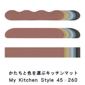 キッチンマット 260 北欧 ロング モダン 45×260 洗える シンプル My Kitchen Style|orizin|02