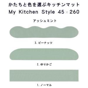 キッチンマット 260 北欧 ロング モダン 45×260 洗える シンプル My Kitchen Style|orizin|04