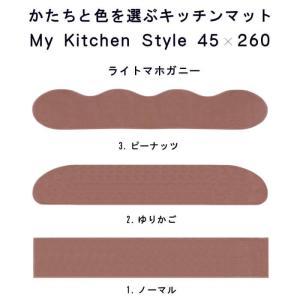 キッチンマット 260 北欧 ロング モダン 45×260 洗える シンプル My Kitchen Style|orizin|05