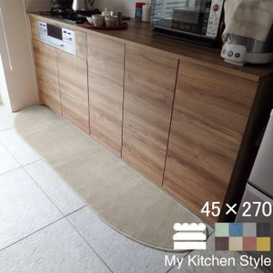 キッチンマット 270 北欧 ロング モダン 45×270 洗える シンプル My Kitchen Styleの写真