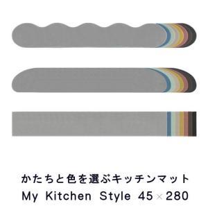 キッチンマット 280 北欧 モダン ロング 45×280 洗える シンプル My Kitchen Style|orizin|02