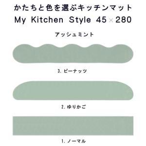 キッチンマット 280 北欧 モダン ロング 45×280 洗える シンプル My Kitchen Style|orizin|04