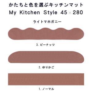 キッチンマット 280 北欧 モダン ロング 45×280 洗える シンプル My Kitchen Style|orizin|05