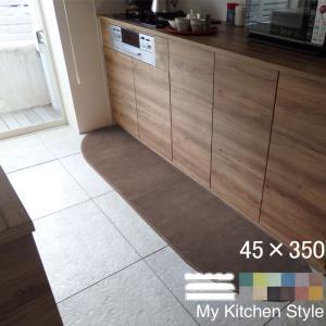 キッチンマット 350 北欧 モダン ロング 45×350 洗える シンプル My Kitchen Style|orizin