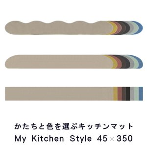キッチンマット 350 北欧 モダン ロング 45×350 洗える シンプル My Kitchen Style|orizin|02
