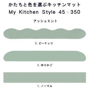 キッチンマット 350 北欧 モダン ロング 45×350 洗える シンプル My Kitchen Style|orizin|04