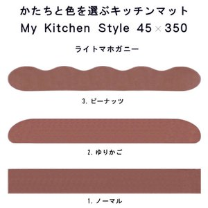 キッチンマット 350 北欧 モダン ロング 45×350 洗える シンプル My Kitchen Style|orizin|05
