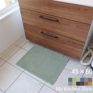 キッチンマット 60 北欧 モダン 45×60 洗える シンプル My Kitchen Style|orizin