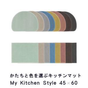 キッチンマット 60 北欧 モダン 45×60 洗える シンプル My Kitchen Style|orizin|02