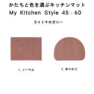 キッチンマット 60 北欧 モダン 45×60 洗える シンプル My Kitchen Style|orizin|05