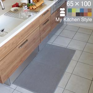 キッチンマット 65×100cm アクリル100% -My Kitchen Style- 北欧風モダ...