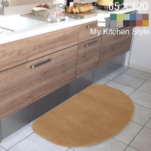 キッチンマット 120 北欧 モダン ロング ワイド 65×120 洗える シンプル My Kitchen Style|orizin