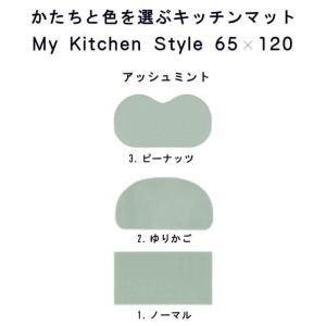 キッチンマット 120 北欧 モダン ロング ワイド 65×120 洗える シンプル My Kitchen Style|orizin|04