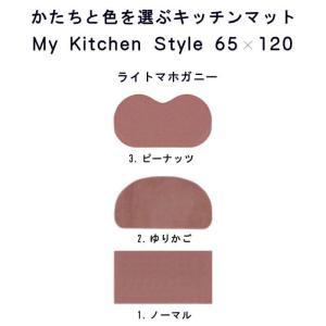 キッチンマット 120 北欧 モダン ロング ワイド 65×120 洗える シンプル My Kitchen Style|orizin|05
