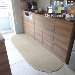 キッチンマット 130 北欧 モダン ロング ワイド 65×130 洗える シンプル My Kitchen Style|orizin
