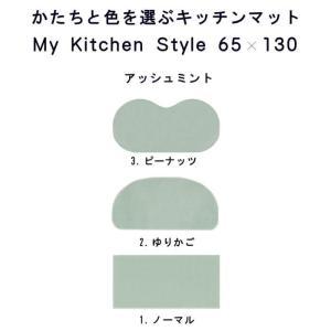キッチンマット 130 北欧 モダン ロング ワイド 65×130 洗える シンプル My Kitchen Style|orizin|04