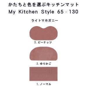 キッチンマット 130 北欧 モダン ロング ワイド 65×130 洗える シンプル My Kitchen Style|orizin|05