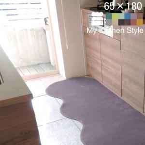 キッチンマット 180 北欧 モダン ロング ワイド 65×180 洗える シンプル My Kitchen Styleの写真