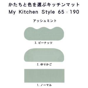 キッチンマット 190 北欧 ロング ワイド モダン 65×190 洗える シンプル My Kitchen Style|orizin|04